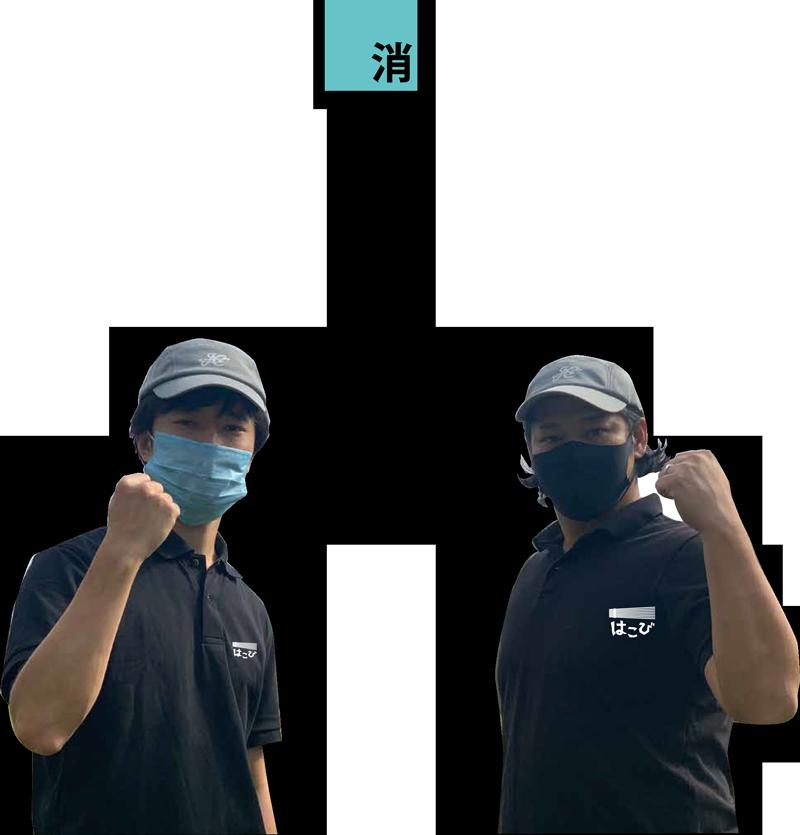 消毒、感染対策を徹底